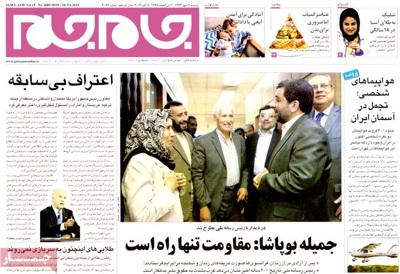 Jame jam newspaper 10 - 06