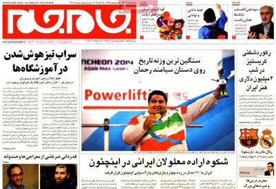 Jame jam newspaper 10 - 25