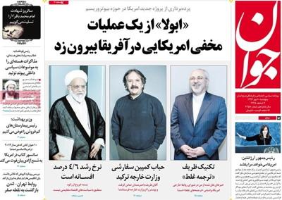 Javan newspaper-10-2