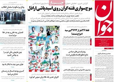 Javan newspaper 10 - 25