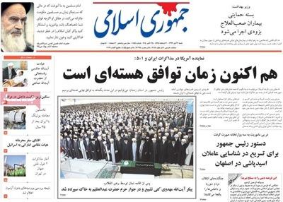 Jomhurie eslami newspaper 10 - 25