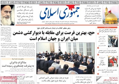 Jomhurie eslami newspaper 10 - 29'