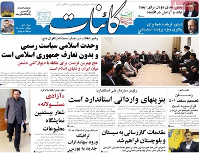 Kaeenat newspaper 10 - 29'
