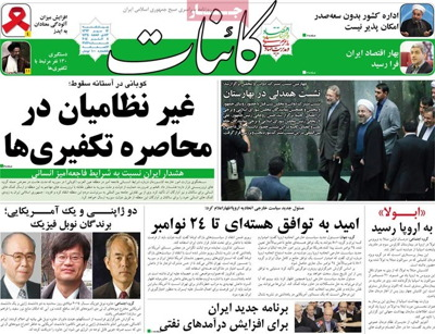 Kaenaat newspaper 10 - 08