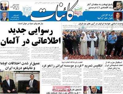 Kaenat newspaper 10 - 06