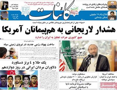 Kaenat newspaper-10-2
