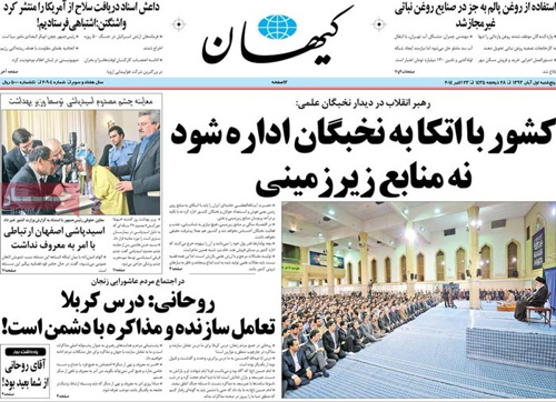 Kayhan Newspaper-10-23