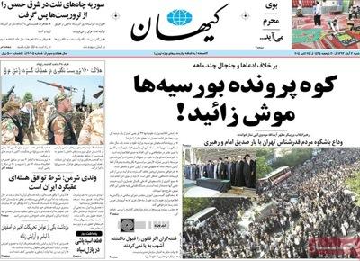 Kayhan newspaper 10 - 25