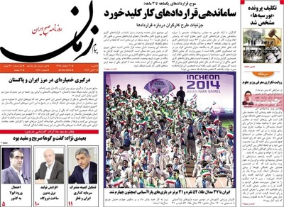 Payame zaman newspaper 10 - 25