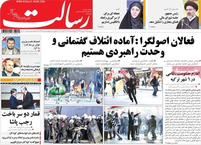 Resalat newspaper 10 - 09