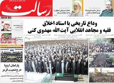 Resalat newspaper 10 - 25