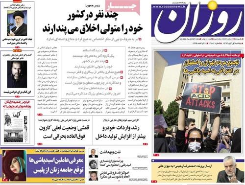 Rouzan Newspaper-10-23