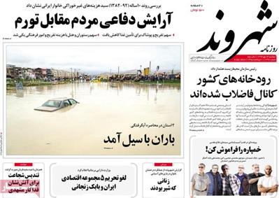 Shahrvand newspaper 10 - 06