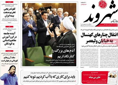 Shahrvand newspaper 10 - 08