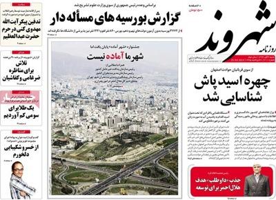 Shahrvand newspaper 10 - 25