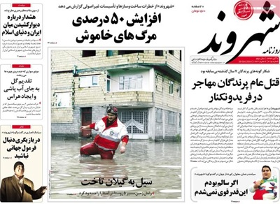 Shahrvand newspaper 10 - 29