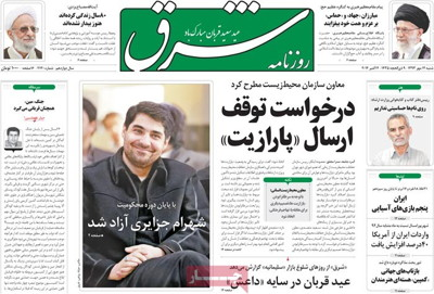 Shargh Newspaper-10-04