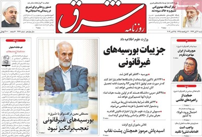 Shargh newspaper 10 - 25