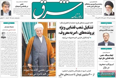 Shargh newspaper 10 - 29