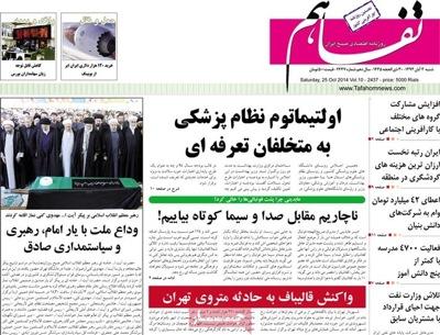 Tafahom newspaper 10 - 25