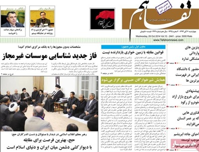 Tafahom newspaper 10 - 29