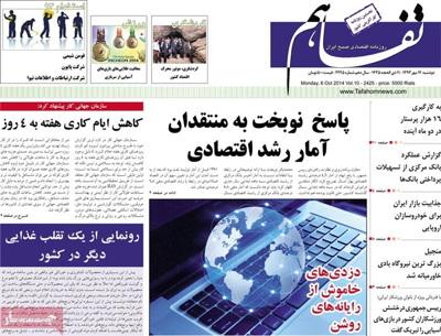 Tafahom newspaper10-06