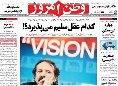 Vatane Emrooz newspaper-10-2