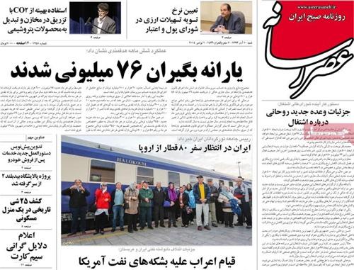 ASr resaneh newspaper 11-01