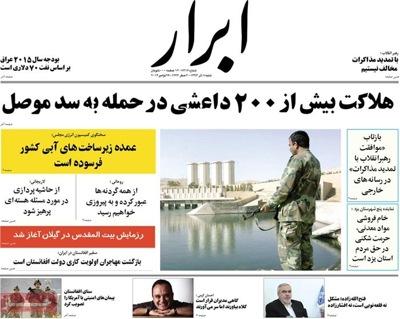 Abrar newspaper 11 - 29