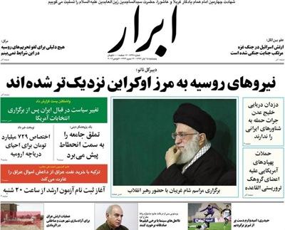 Abrar newspaper 11 - 6