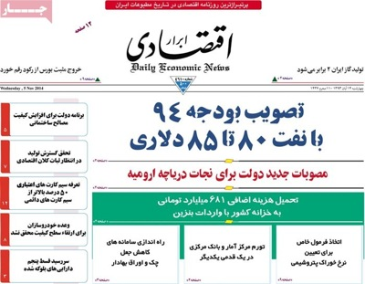Abrare eghtesadi newspaper 11 - 5