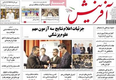 Afarinesh newspaper 11 - 29