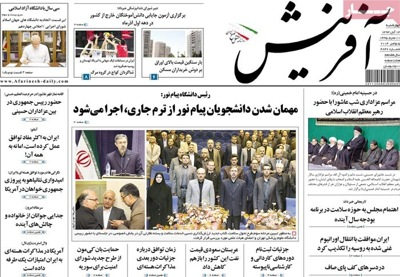 Afarinesh newspaper 11 - 5