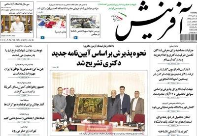 Afarinesh newspaper 11 - 6