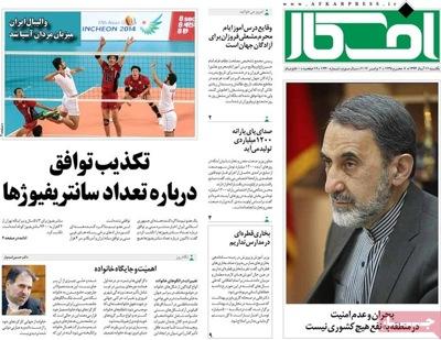Afkar newspaper 11 - 2