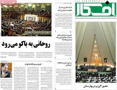 Afkar newspaper 11 - 6