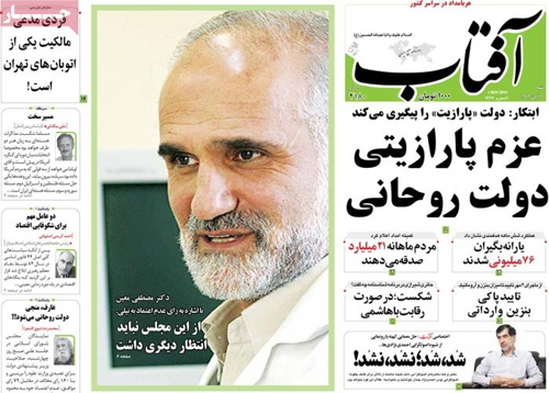 Aftab Yazd-newspaper11-01