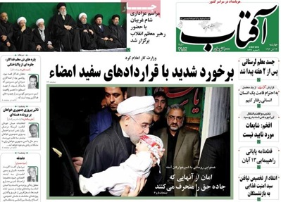 Aftabe yazd newspaper 11 - 5