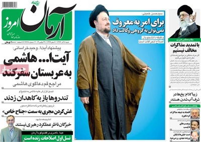 Armane emruz newspaper 11 - 29