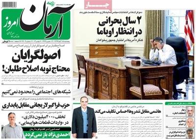 Armane emruz newspaper 11 - 6