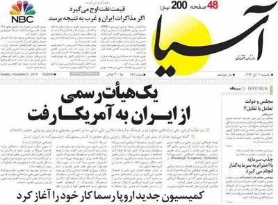 Asia newspaper 11- 2
