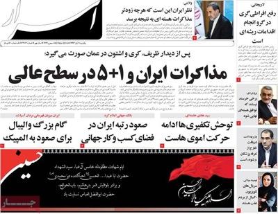 Asrar newspaper 11 - 2