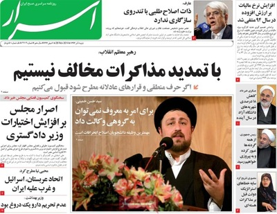Asrar newspaper 11 - 29