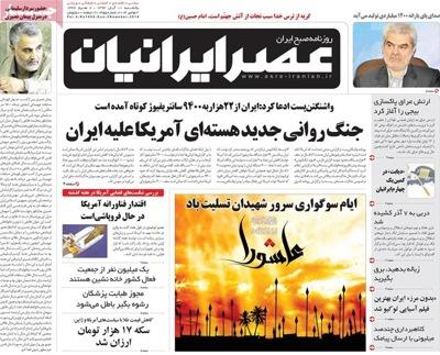 Asre iranian newspaper 11 - 2