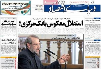 Donyaye eghtesad newspaper 11 - 5