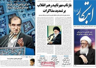 Ebtekar newspaper 11 - 29