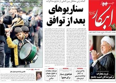 Ebtekar newspaper 11 - 5