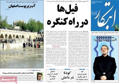Ebtekar newspaper 11 - 6