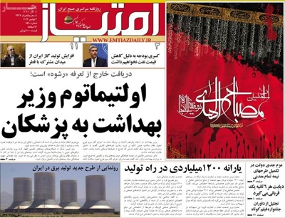 Emtiaz newspaper 11 - 2