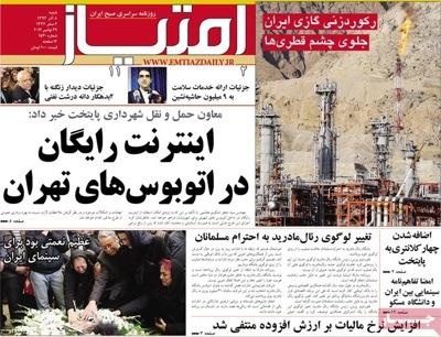 Emtiaz newspaper 11 - 29